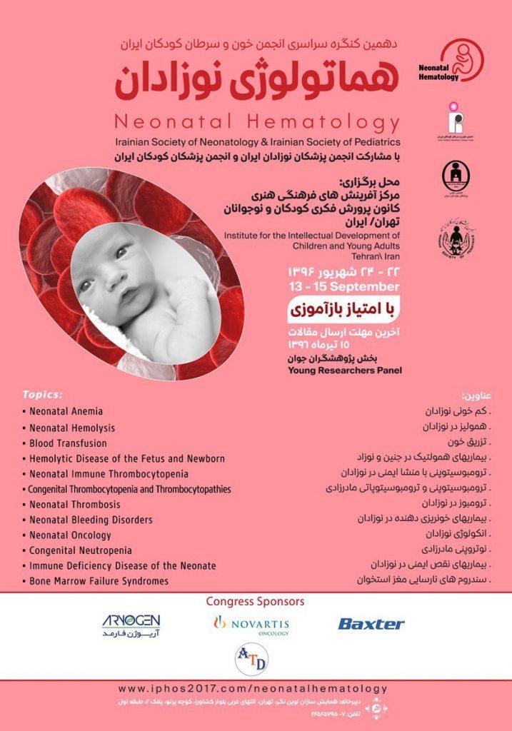 10th assoiation Conference- Tehran Kanoon Parvaresh Children Theater (2017)